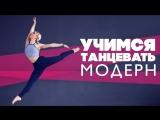 Учимся танцевать модерн [Workout _ Будь в форме]
