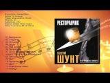 Валерий Шунт - Ресторанчик (2002)
