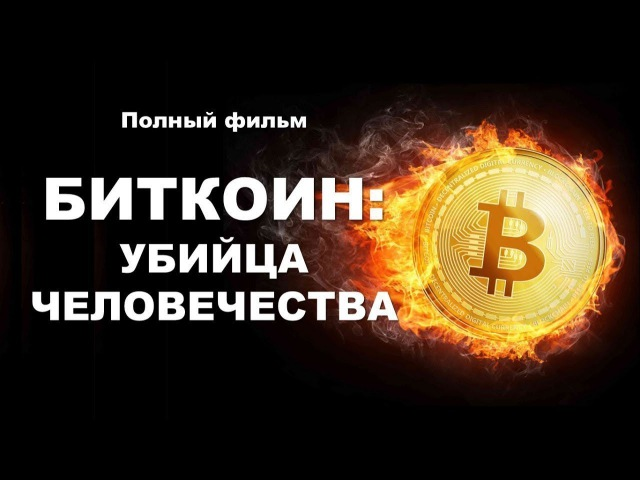 БИТКОИН - УБИЙЦА ЧЕЛОВЕЧЕСТВА   Фильм 2018 года про Bitсoin   ArturProfit