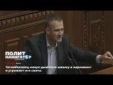 Тягнибоковец кинул дымовую шашку в парламент и угрожает его сжечь