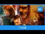 Скиф (16+)| В КиноПросторе с 18 января!