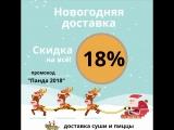 Новогодняя акция-скидка 18% на всё!
