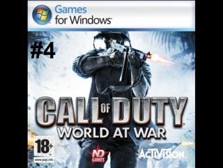Прохождение игры Call of Duty 5 World at War. Миссия 4. Вендетта. Ермаков Александр.
