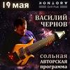 Василий Чернов | 19.05 Мск | pub Контора
