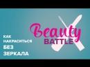 Бьюти-баттл: дневной макияж без зеркала
