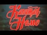 Капитан Немо (1975). Все серии подряд. Приключения, фантастика | Фильмы. Золотая коллекция| History Porn