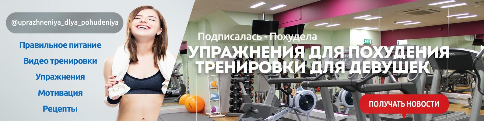 Правильные тренировки для похудения для девушек