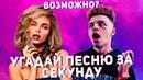 УГАДАЙ ПЕСНЮ ЗА 1 СЕКУНДУ | РУССКИЕ ХИТЫ И НОВИНКИ МУЗЫКИ 2018