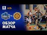 СЛ ВТБ.  УГТУ - Энергия-СамГТУ (19.02.18) Обзор матча