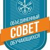 Объединённый совет обучающихся ВГУ