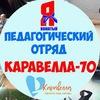 """Педагогический Проект """"Каравелла 70"""""""