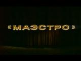 «Маэстро». Концерт Раймонда Паулса с участием В. Леонтьева, Я. Йоалы, О. Пирагс и других. Ведущая Алла Пугачёва. 1982 год.