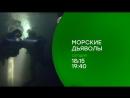"""Морские дьяволы смерч 3 сезон """" в 18:15 и 19:40 ( Повтор)"""