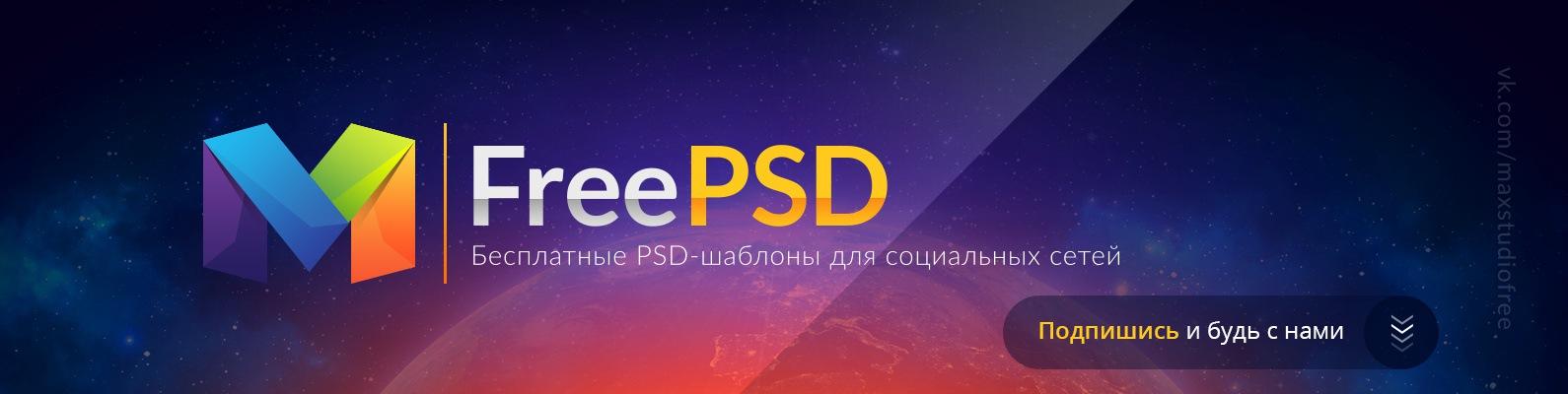 Шаблоны для постов вконтакте psd скачать бесплатно