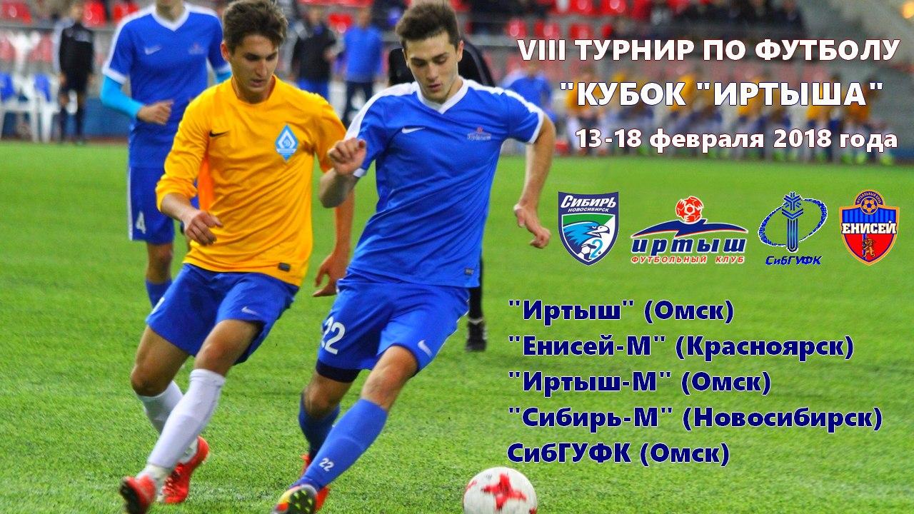 Четвёртый игровой день VIII Кубка «Иртыша»