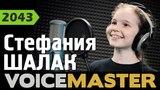 Стефания Шалак - Лягушки (Евгения Зарицкая)