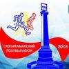 Стерлитамакский полумарафон 2018