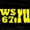 WS67.RU Разработка и продвижение web сайтов