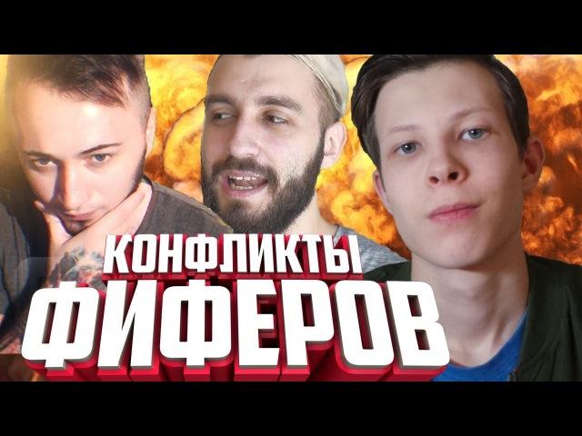 КОНФЛИКТЫ ФИФЕРОВ (Pandafx ПРОТИВ EvoNeon)
