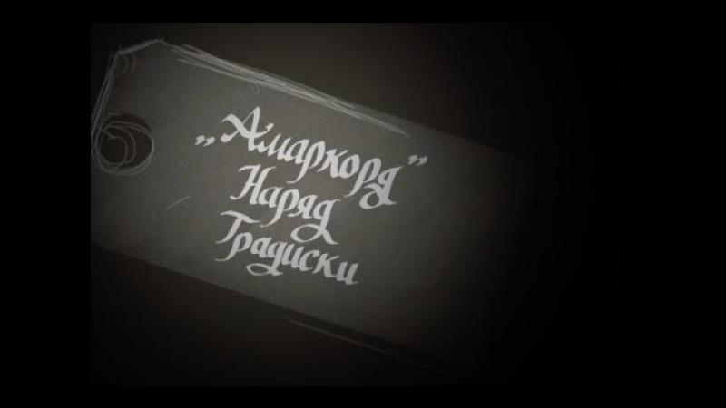 Реквизит: Наряд Градиски из фильма «Амаркорд»