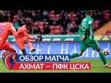 Обзор матча: Ахмат — ПФК ЦСКА — 0:3