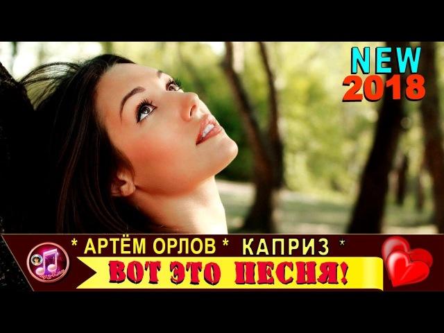 Я Исполню Твой Любой Каприз ❤️ Артём Орлов ❤️ ВОТ ЭТО ПЕСНЯ 2018 🎵