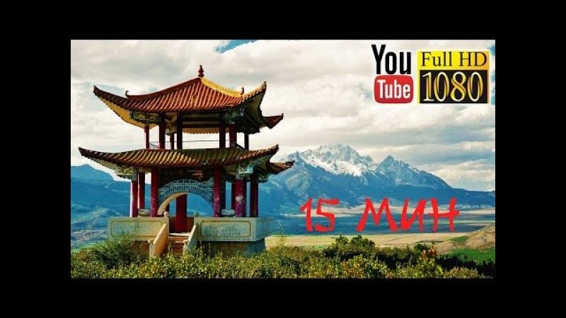Лучшая Китайская Музыка ☯ Красивая Мелодия Для Отдыха ☯ Флейта лучшая музыка для активации энергии