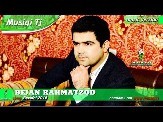 Бежан Рахматзод - Бевафои 2016   Bejan Rahmatzod - Bevafoi 2016