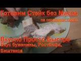 Готовим Стейк без масла на сковорода гриль со вкусом буженина Вкусно Быстро рец ...