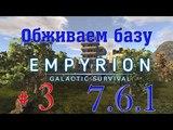 Выживаем в Empyrion - Galactic Survival ЧАСТЬ 3