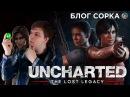Обзор Uncharted The Lost Legacy - Tomb Raider здорового человека Блог Сорка