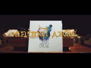 Animal ДжаZ — Счастье (премьера клипа)