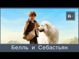 Белль и Себастьян (6+)  | В КиноПросторе с 5 апреля!