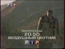 Воздушный охотник (РТР, 9.02.2001) Анонс
