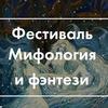 Фестиваль Мифология и фэнтези в ЭТАЖАХ