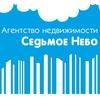 СЕДЬМОЕ НЕБО Агентство недвижимости (Москва)