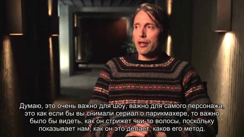 Mads Mikkelsen Dr. Hannibal Lecter Season 2 Premiere On Set Interview Part 2 of 2 (Русские субтитры by MadsnessHughsteria)