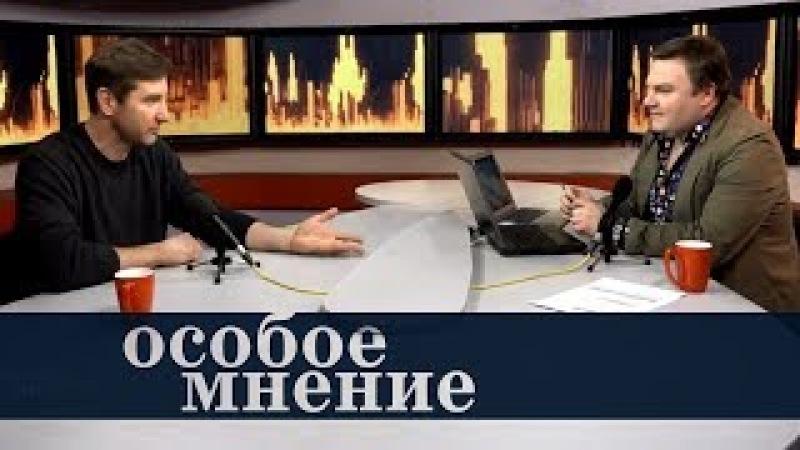 Особое мнение / Антон Красовский 05.03.18