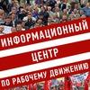 ИЦ РКП по рабочему движению