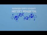 Қыз тәрбиесі _ Ролик_ Асыл арна ( 360 X 640 ).mp4