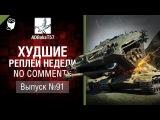 Худшие Реплеи Недели - No Comments №91 - от ADBokaT57 [World of Tanks]