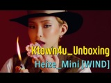 Ktown4u Unboxing Heize - Mini Album Wind Normal&ampSpecial Limited Version