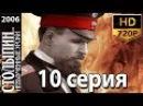 Столыпин Невыученные уроки 10 серия из 14 Исторический сериал драма 2006