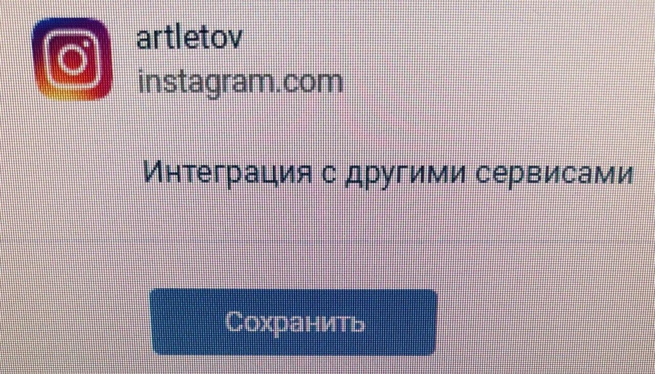 Ошибка интеграции Insagram и Вконтакте, 2 мар 2017, 08:13, Форум о социальной сети Instagram. Секреты, инструкции и рекомендации