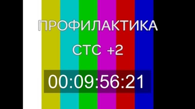 Начало эфира после профилактики (СТС, 18.04.2018) (2)