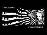 Лекция Александра Кушнира об Илье Кормильцеве. Электротеатр