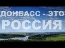 Зона конфликта 1 я серия История Малороссии Новороссии и Украины
