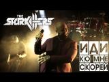 The STARKILLERS - Иди ко мне скорей (Official Music Video)