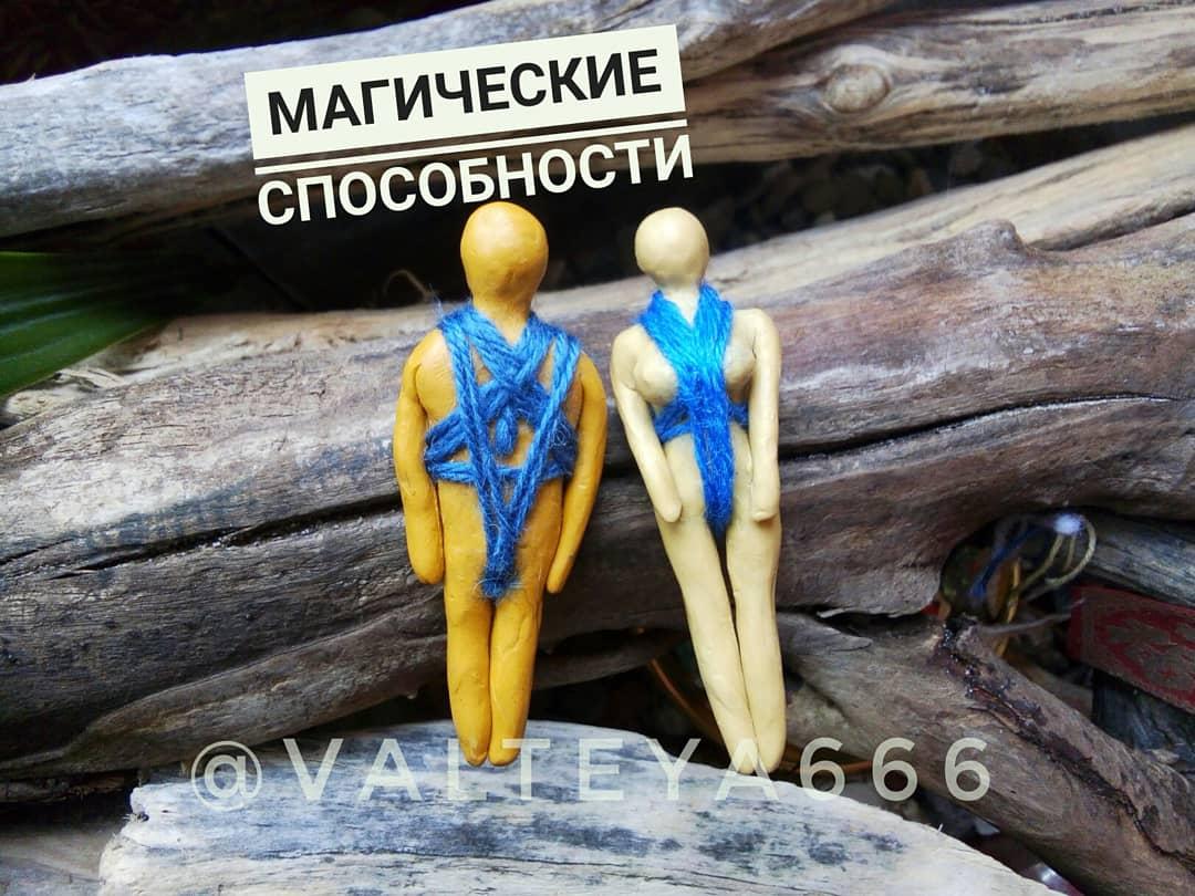 эзотерика - Куклы-талисманы для привлечения благ. Черный Вольт и бамбуковые иглы для пожизненно  - Страница 2 P5mKxYyLYxQ