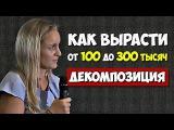 Как вырасти от 100 до 300 тысяч рублей? Разбор девушки. Декомпозиция бизнеса | Бизнес Молодость